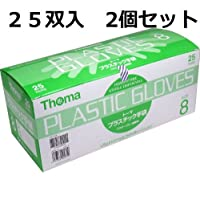 ポリ塩化ビニル製の滅菌済 プラスチック手袋 パウダーフリー滅菌済 25双入 サイズ8 2個セット