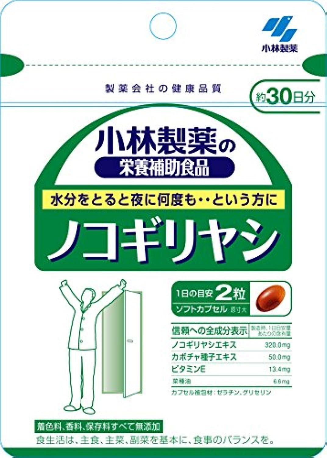寄付タイヤバース小林製薬の栄養補助食品 ノコギリヤシ 約30日分 60粒