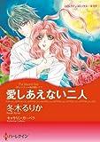愛しあえない二人(前編)モレッティ一族の呪い Ⅰ (ハーレクインコミックス)