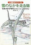 雪のなかを走る猫―トラ猫ミセス・マーフィ (ハヤカワ・ミステリ文庫)