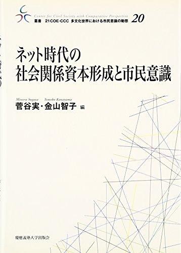 ネット時代の社会関係資本形成と市民意識 (叢書21COE‐CCC 多文化世界における市民意識の動態)の詳細を見る