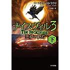 ナイスヴィル 3 悪夢の終焉 下 (ハヤカワ文庫NV)