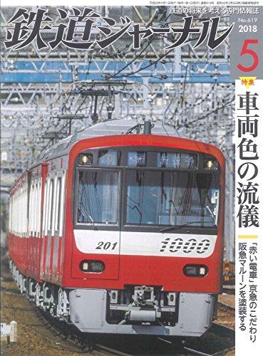 鉄道ジャーナル 2018年 05 月号 [雑誌]