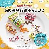 樹脂粘土で作るあの有名お菓子のレシピ (レディブティックシリーズno.4014)