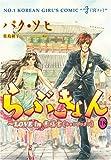 らぶきょん〜LOVE in 景福宮(18) (ウンポコ・コミックス)