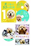 犬と私のやくそくパック(3枚組 初回限定生産) [DVD] 画像