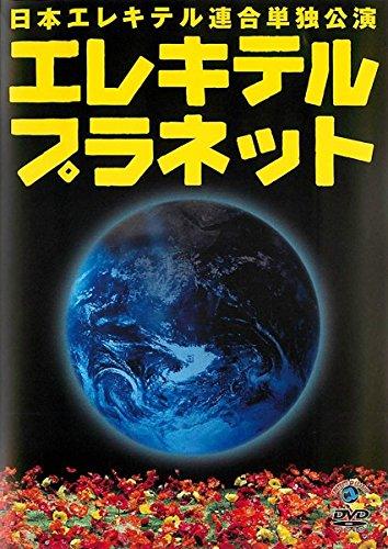 日本エレキテル連合単独公演 エレキテルプラネット 日本エレキテル連合 [レンタル落ち]