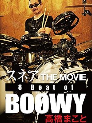 スネア THE MOVIE 8BEAT of BOØWY /高橋まこと