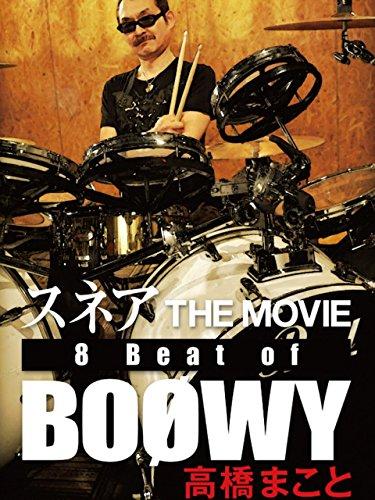 スネア THE MOVIE 8BEAT of BOφWY /高橋まこと