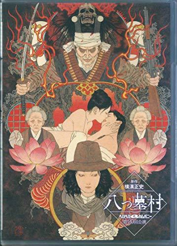 ヘロヘロQカムパニー 第20回公演 舞台DVD 八つ墓村