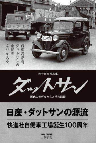 浅井貞彦写真集 ダットサン—歴代のモデルたちとその記録