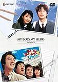 マイ・ボス マイ・ヒーロー ツイン・パック 【初回限定生産】 [DVD] 画像