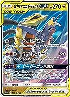 ポケモンカードゲーム SM10a 032/054 ガブリアス&ギラティナGX 竜 (RR ダブルレア) 強化拡張パック ジージーエンド