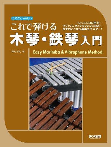 これで弾ける 木琴・鉄琴入門 ~レッスンCD付/マリンバ、ヴィブラフォンに対応~ (なるほどやさしい)