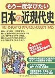 もう一度学びたい日本の近現代史