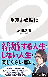 生涯未婚時代 (イースト新書)