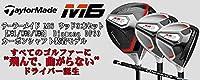 TAYLOR MADE(テーラーメイド) M6 ウッド3本セット 【W#1 / W#3 / W#5】 Diamana DF60 (ディアマナDF60) カーボンシャフト メンズ 右利き用 ゴルフクラブ セット (ドライバーロフト角(10,5度), FLEX-S)