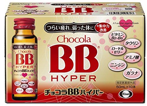 (医薬品画像)チョコラBBハイパー