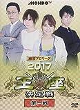 麻雀プロリーグ 2017王座決定戦 第一戦[DVD]