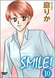 SMILE!(分冊版) 【第10話】 (本当にあった女の人生ドラマ)