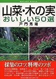 山菜・木の実おいしい50選 (NATURE BOOKS)