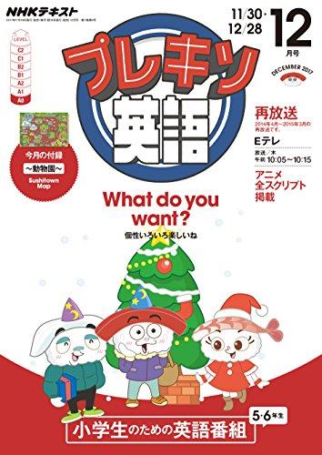 NHKテレビ プレキソ英語 2017年 12月号 [雑誌] (NHKテキスト)