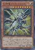 遊戯王カード SR02-JP001 巨神竜フェルグラント(ウルトラレア)遊戯王アーク・ファイブ [STRUCTURE DECK R -巨神竜復活-]