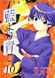 藍より青し 10 (ジェッツコミックス)