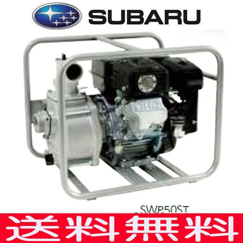 SUBARU エンジンポンプSWPシリーズ SWP50ST_3090