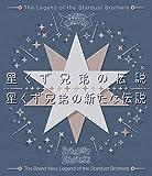 星くず兄弟 伝説BOX -Blu-ray Brothers-『星...[Blu-ray/ブルーレイ]