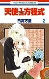 天使1/2方程式 2 (花とゆめコミックス)