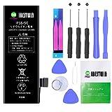 IBESTWIN バッテリー 交換用 1560mAh iphone5s バッテリー iphone5c バッテリー 標準工具セット付き 日本語説明書付け (iphone 5S/5C用)