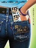 旅するジーンズと16歳の夏 (字幕版)