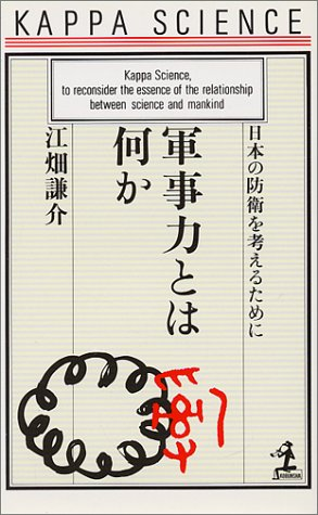 軍事力とは何か―日本の防衛を考えるために (カッパ・サイエンス)の詳細を見る