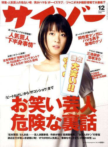 サイゾー 2008年 12月号 [雑誌]