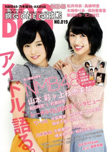 BIG ONE GIRLS NO.019