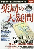 薬局の大疑問 (別冊宝島 2541)