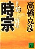 時宗 巻の参 震星 (講談社文庫)