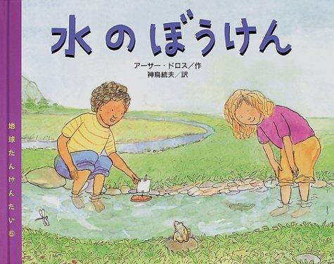 地球たんけんたい〈5〉水のぼうけん (地球たんけんたい (5))の詳細を見る