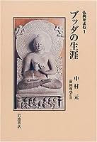 ブッダの生涯 (仏典をよむ 1)
