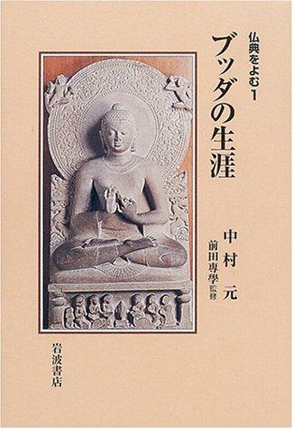 ブッダの生涯 (仏典をよむ 1)の詳細を見る
