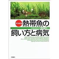 すぐわかる熱帯魚の飼い方と病気 (すぐわかる飼い方と病気シリーズ)