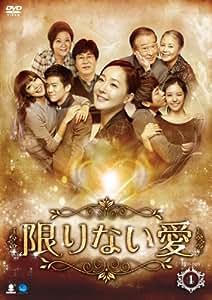 限りない愛 DVD-BOX1