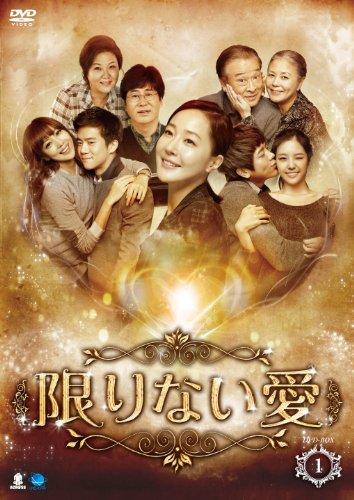 限りない愛 DVD-BOX1 -