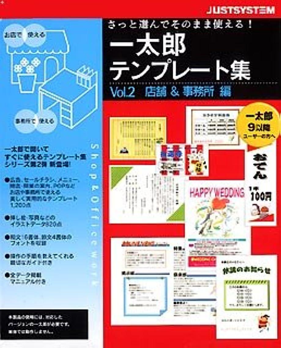 先ドラフト失業者一太郎テンプレート集 Vol.2 店舗&事務所編