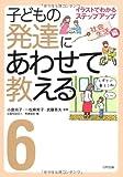 子どもの発達にあわせて教える〈6〉イラストでわかるステップアップ 社会生活編