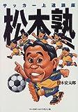 松木塾―サッカー上達講座