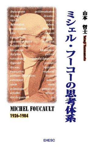 ミシェル・フーコーの思考体系 (山本哲士思想家論集)