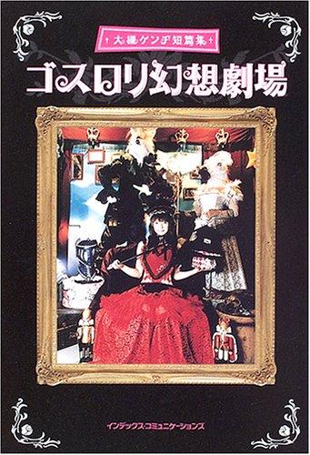 ゴスロリ幻想劇場―大槻ケンヂ短篇集の詳細を見る