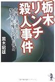 栃木リンチ殺人事件—殺害を決意させた警察の怠慢と企業の保身 (新風舎文庫)